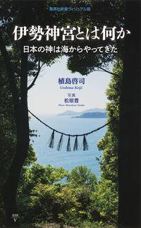 伊勢神宮とは何か 日本の神は海からやってきた <ヴィジュアル版>