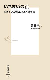 いちまいの絵 生きているうちに見るべき名画 (集英社新書)