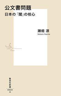 公文書問題 日本の「闇」の核心
