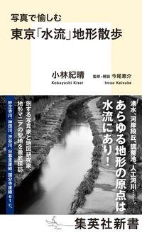 写真で愉しむ 東京「水流」地形散歩