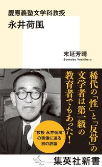 永井荷風 慶應義塾文学科教授