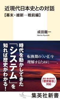 近現代日本史との対話 幕末・維新─戦前編