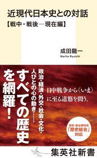 近現代日本史との対話 戦中・戦後―現在編