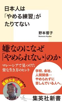 日本人は「やめる練習」がたりてない