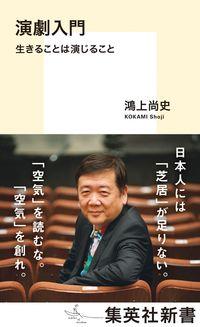 鴻上尚史『演劇入門 生きることは演じること』表紙