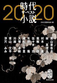 時代小説 ザ・ベスト2020