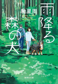 馳星周『雨降る森の犬』表紙