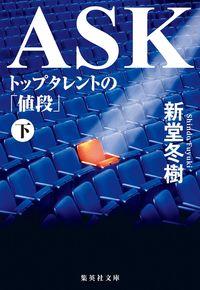 ASK トップタレントの「値段」 下