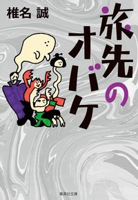 椎名誠『旅先のオバケ』表紙