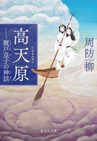 高天原 ―― 厩戸皇子の神話