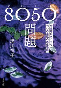 8050問題 中高年ひきこもり、七つの家族の再生物語