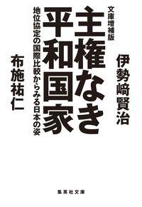 文庫増補版 主権なき平和国家 地位協定の国際比較からみる日本の姿