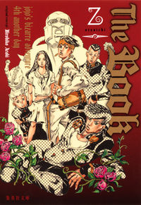 The Book jojo's bizarre adventure 4th another day