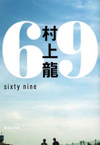 69 / sixty nine