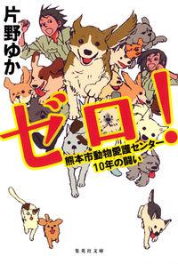 ゼロ! / 熊本市動物愛護センター10年の闘い