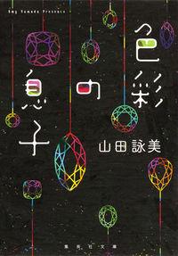 山田詠美『色彩の息子』表紙