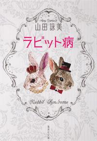 山田詠美『ラビット病』表紙