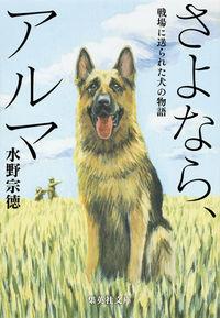さよなら、アルマ / 戦場に送られた犬の物語