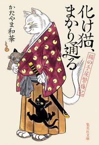 化け猫、まかり通る / 猫の手屋繁盛記