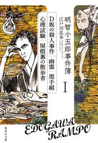 明智小五郎事件簿 1