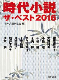 時代小説ザ・ベスト 2016