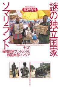 謎の独立国家ソマリランド / そして海賊国家プントランドと戦国南部ソマリア