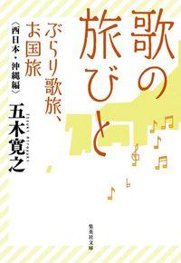 歌の旅びと ぶらり歌旅、お国旅 西日本・沖縄編