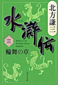 水滸伝 3(輪舞の章)