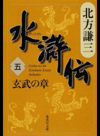 水滸伝 5(玄武の章)