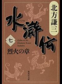 水滸伝 7(烈火の章)