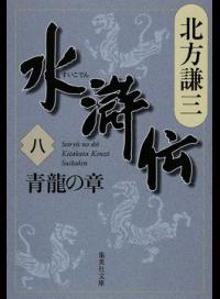 水滸伝 8(青龍の章)
