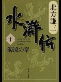 水滸伝 10(濁流の章)