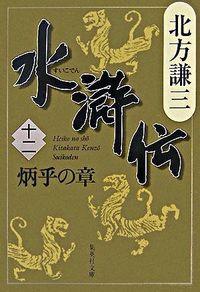 水滸伝 12(炳乎の章)