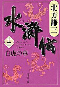 水滸伝 13(白虎の章)
