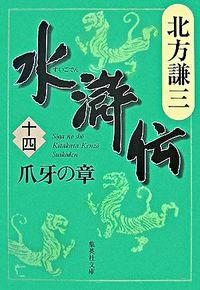 水滸伝 14(爪牙の章)