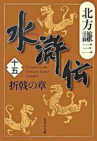水滸伝 15(折戟の章)