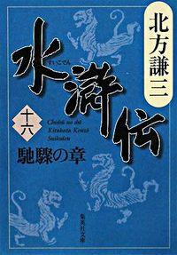 水滸伝 16(馳驟の章)