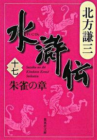 水滸伝 17(朱雀の章)