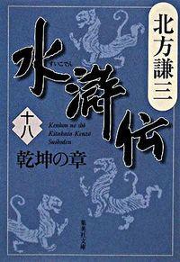 水滸伝 18(乾坤の章)