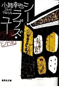 シー・ラブズ・ユー / 東京バンドワゴン