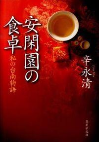 安閑園の食卓 / 私の台南物語