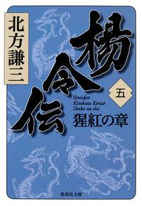 楊令伝 5(猩紅の章)