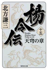楊令伝 15(天穹の章)