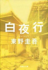 白夜行(東野圭吾/著)