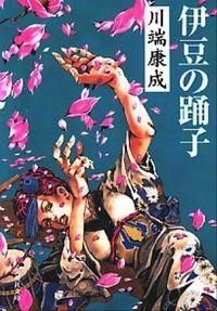 伊豆の踊子 改版