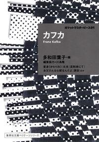カフカ ポケットマスターピース 01
