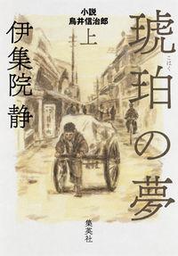 琥珀の夢 上 / 小説鳥井信治郎