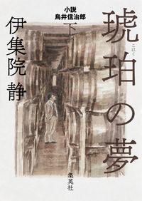 琥珀の夢 下 / 小説鳥井信治郎