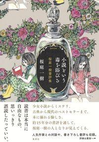 小説という毒を浴びる 桜庭一樹書評集