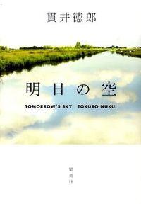 明日(あした)の空 明日の空